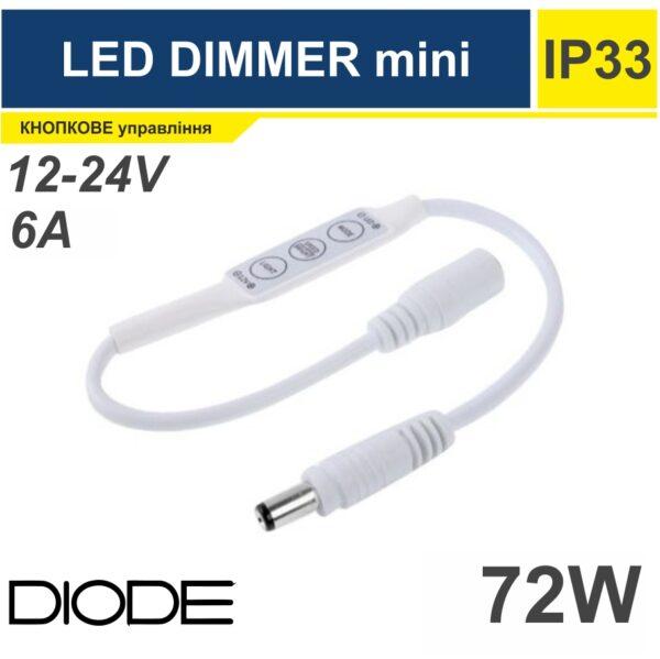 Диммер DMR mini 6A