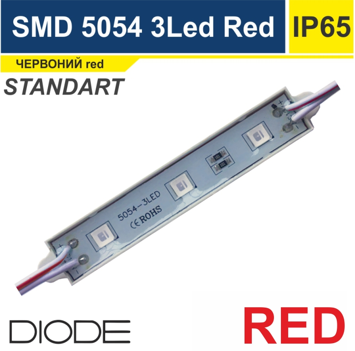 Светодиодный модуль 5054 красный