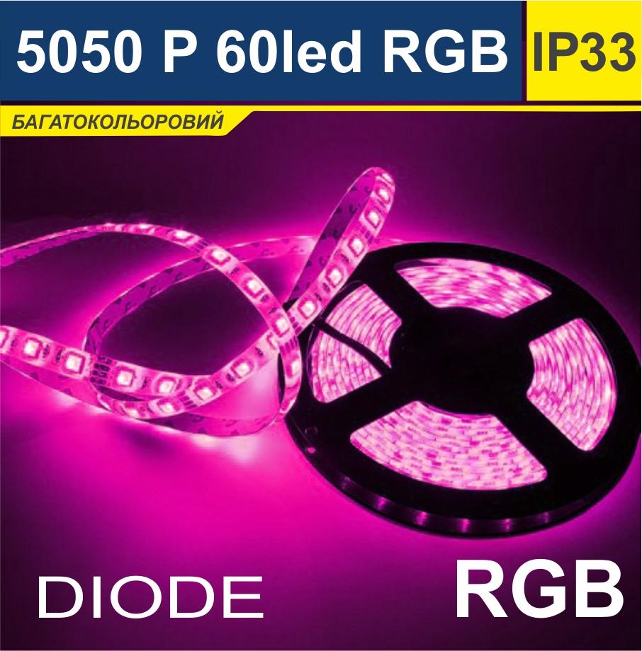 Светодиодная лента SMD5050 60led RGB