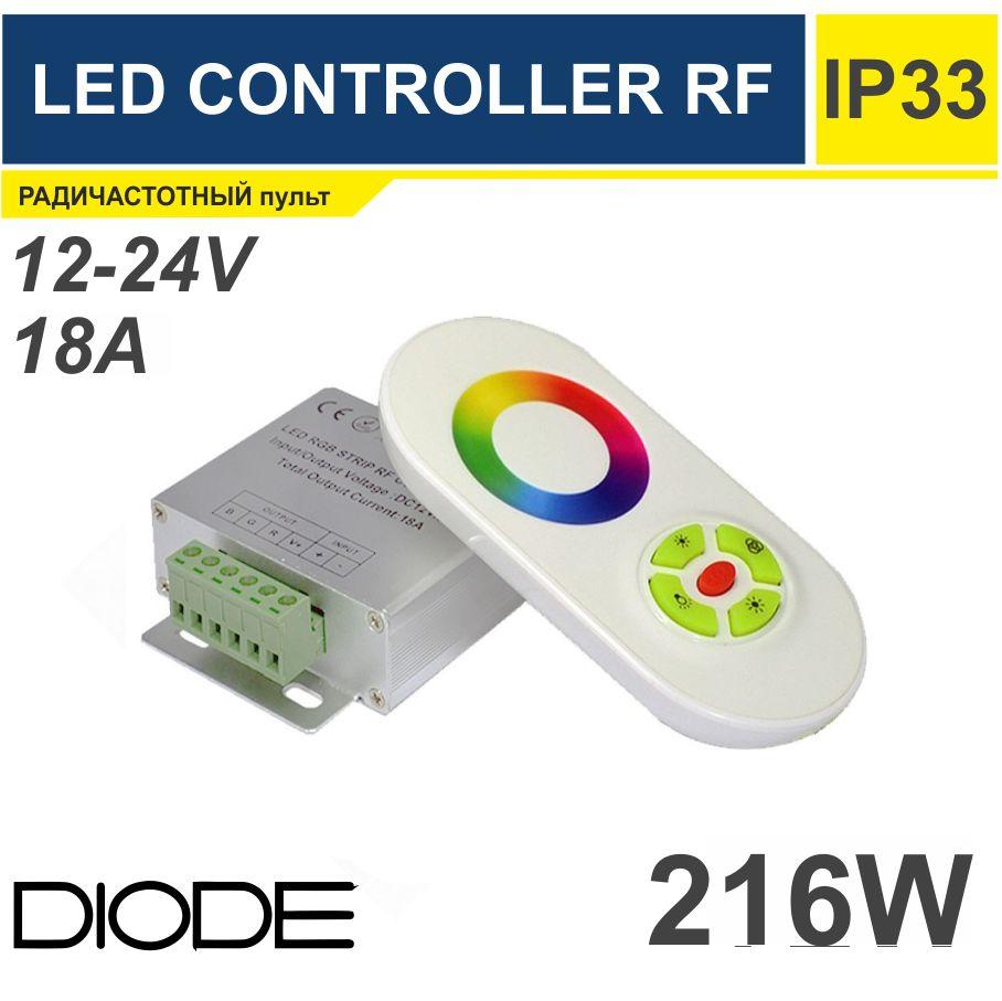 Контроллер RF 18А